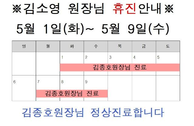 5월김소영원장님휴진.jpg